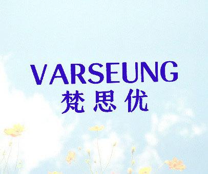 梵思优 VARSEUNG