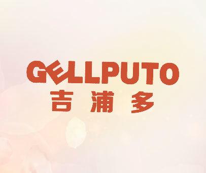 吉浦多 GELLPUTO