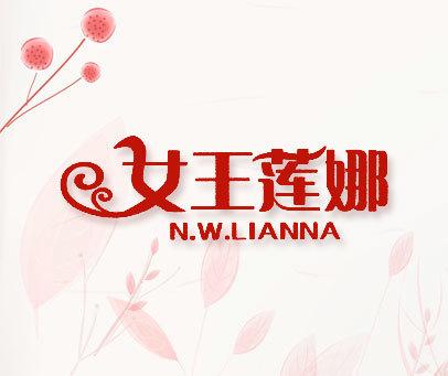 女王莲娜 N.W.LIANNA