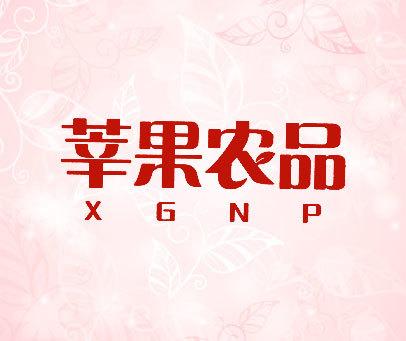 莘果农品 XGNP