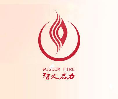 智火启力 WISDOM FIRE