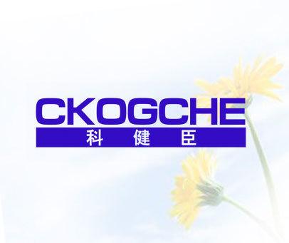 科健臣 CKOGCHE