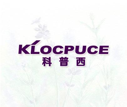 科普西  KLOCPUCE