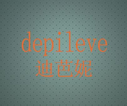 迪芭妮 DEPILEVE