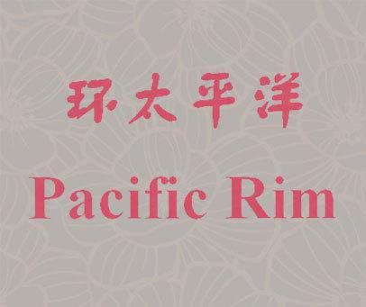 环太平洋 PACIFIC RIM