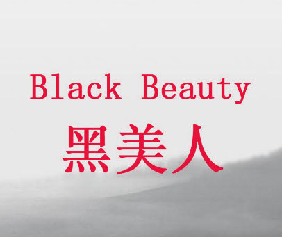 黑美人 BLACK BEAUTY