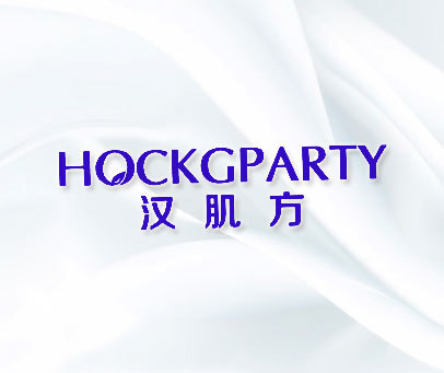 汉肌方 HOCKGPARTY