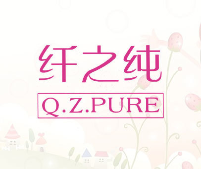 纤之纯 Q.Z.PURE