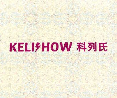 科列氏 KELISHOW