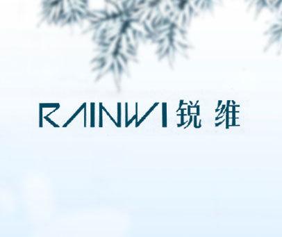 锐维 RAINWI