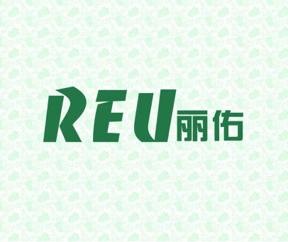 丽佑 REU