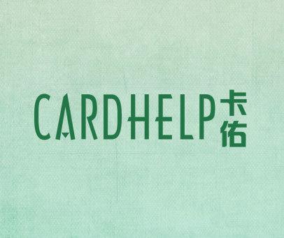 卡佑 CARDHELP
