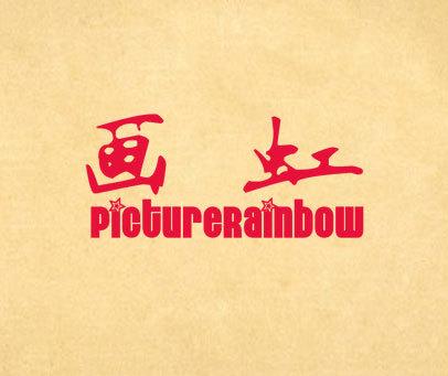 画虹 PICTURERAINBOW