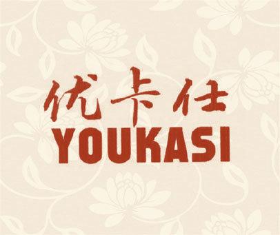优卡仕  YOUKASI