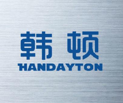 韩顿  HANDAYTON
