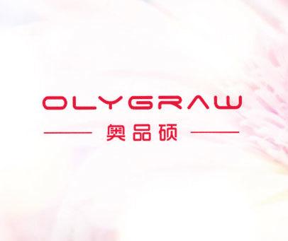 奥品硕 OLYGRAW