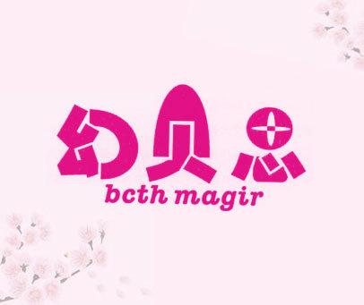 幻贝思 BCTH MAGIR