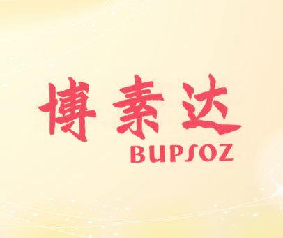 博素达 BUPSOZ