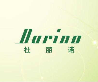 杜丽诺 DURINO