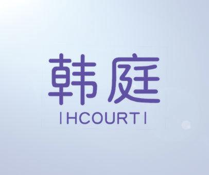 韩庭 HCOURT