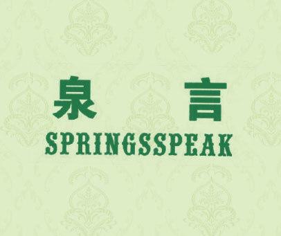 泉言  SPRINGSSPEAK