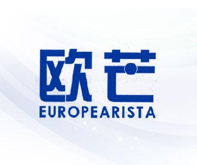 欧芒 EUROPEARISTA