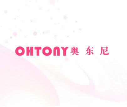 奥东尼 OHTONY