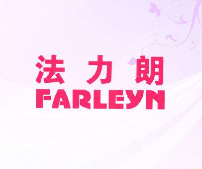 法力朗 FARLEYN