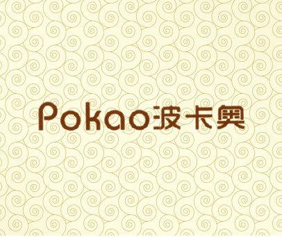波卡奥 POKAO
