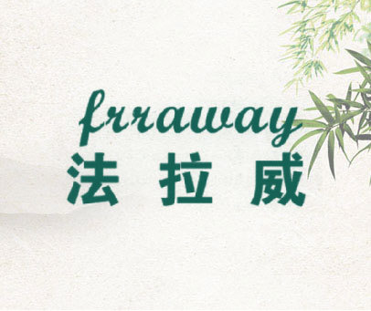 法拉威 FRRAWAY