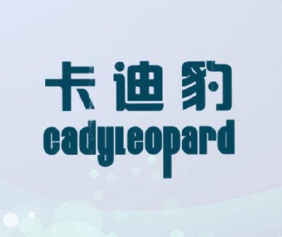 卡迪豹 CADYLEOPARD