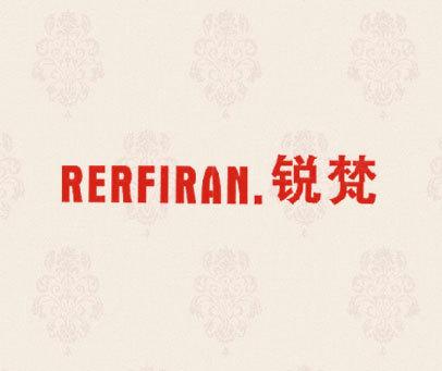 锐梵 RERFIRAN