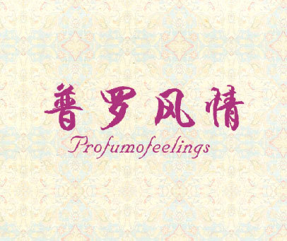 普罗风情 PROFUMO FEELINGS
