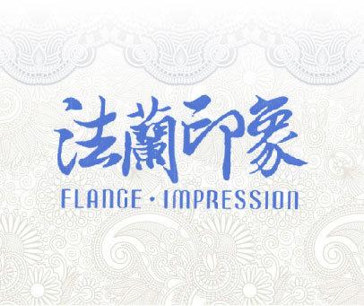 法兰印象 FLANGE·IMPRESSION