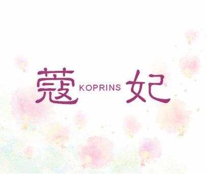 蔻妃 KOPRINS