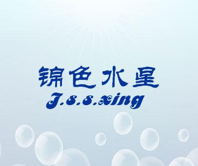 锦色水星 JSSXING