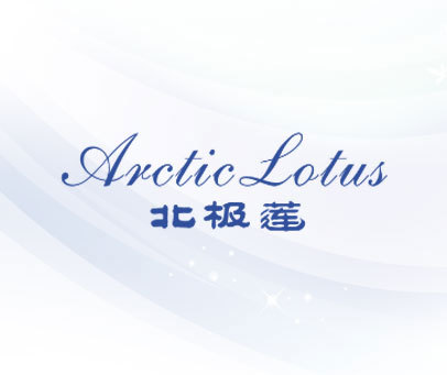 北极莲 ARCTICLOTUS