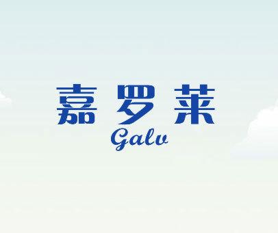 嘉罗莱 GALV
