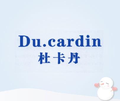 杜卡丹 DU.CARDIN