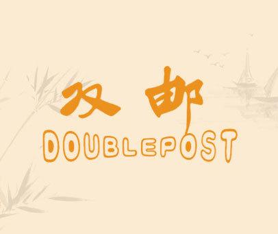 双邮 DOUBLEPOST