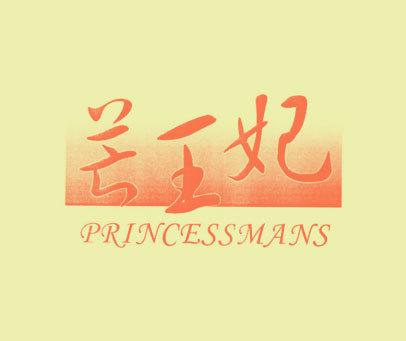 芒王妃 PRINCESSMANS