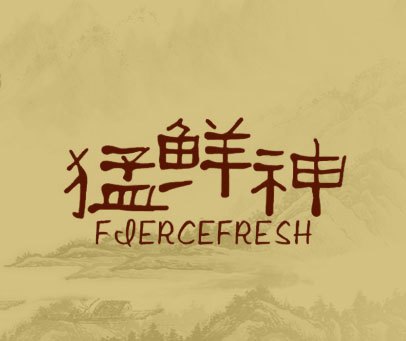 猛鲜神 FIERCEFRESH
