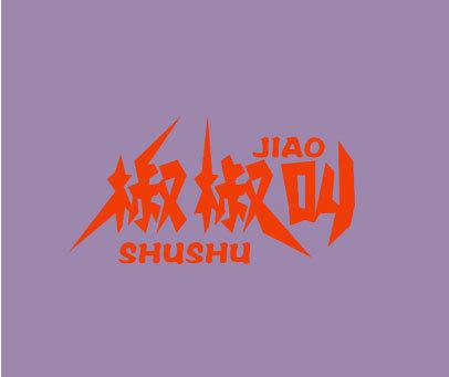 椒椒叫 SHUSHU JIAO