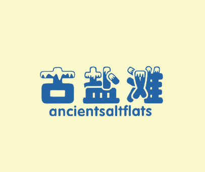 古盐滩 ANCIENTSALTFLATS