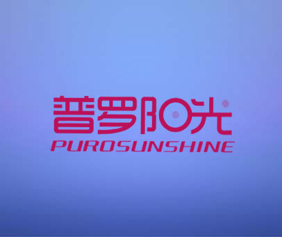 普罗阳光 PURO SUNSHINE