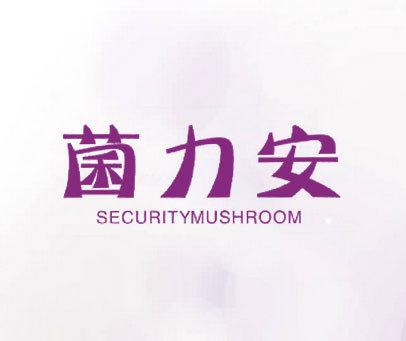 菌力安  SECURITY MUSHROOM