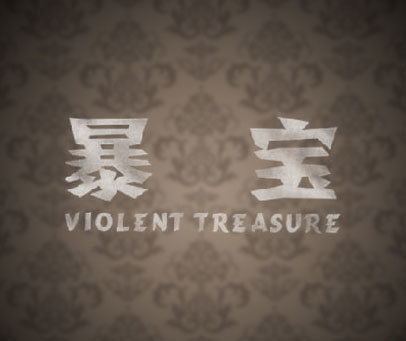 暴宝 VIOLENT TREASURE