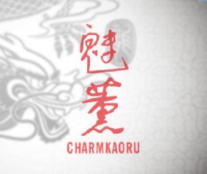 魅薰  CHARMKAORU