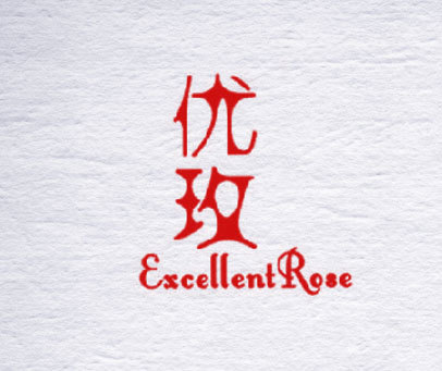 优玫 EXCELLENT ROSE