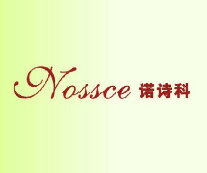 诺诗科 NOSSCE